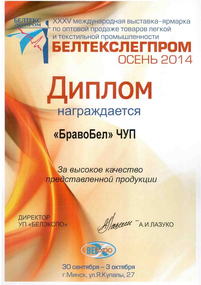 Сертификаты дипломы Диплом за высокое качество представленной продукции на xxxv международной выставке ярмарке по оптовой продаже товаров